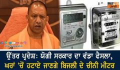 up boycott china electricity meter