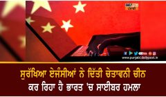 china did cyber attack in india