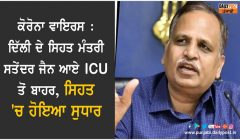 satyendar jain shifted to general ward